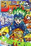 週刊少年ジャンプ(24) 2021年 5/31 号 [雑誌]