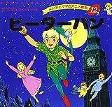 ピーターパン (よい子とママのアニメ絵本 12 せかいめいさくシリーズ)