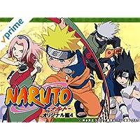 NARUTO-ナルト-オリジナル(4) 旅立編