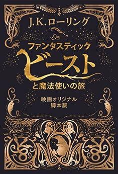 [Rowling, J.K.]のファンタスティック・ビーストと魔法使いの旅 〈映画オリジナル脚本版〉