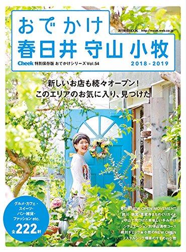 おでかけ春日井・守山・小牧 2018-2019 (流行発信MOOK)