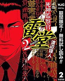 死神監察官雷堂【期間限定無料】 2 (ヤングジャンプコミックスDIGITAL)