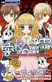 学校の幽霊 (ちゃおホラーコミックス)