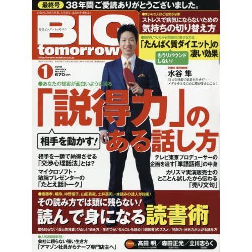 BIG tomorrow(ビッグトゥモロー) 2018年 01 月号 [雑誌]