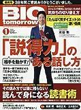 BIG tomorrow(ビッグトゥモロー) 2018年 01 月号 [雑誌]?