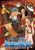 映画 レイトン教授と永遠の歌姫 スタンダードエディション [DVD]