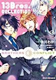 BROTHERS CONFLICT 13Bros.COLLECTION(1)<BROTHERS CONFLICT 13Bros.COLLECTION> (シルフコミックス)