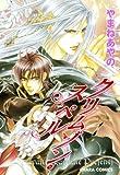 クリムゾン・スペル (Charaコミックス)