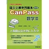 国公立標準問題集CanPass数学III<改訂版> (駿台受験シリーズ)