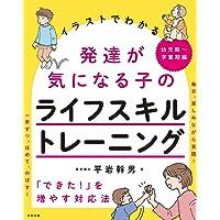 イラストでわかる発達が気になる子のライフスキルトレーニング: 「できた!」を増やす対応法 幼児期~学童期編