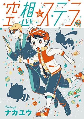 空想ステラ 第3話 (コミックジンガイ)