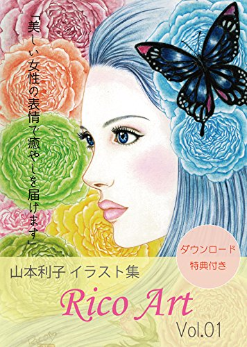 山本利子イラスト集 RicoArt Vol.1: 現代美人画