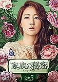 家族の秘密 DVD-BOX5[DVD]