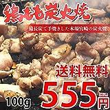 送料無料 鶏もも炭火焼き 本場 宮崎名物 100g ポイント消化 お取り寄せ 国産 おつまみ 焼き鳥 地鶏 鶏