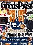 GoodsPress (グッズプレス) 2017年 11月号 [雑誌]