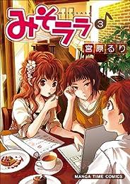 みそララ 3 (まんがタイムコミックス)