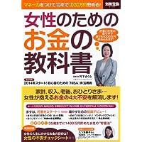 女性のためのお金の教科書 (別冊宝島 2133)
