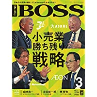 BOSS(月刊ボス) - 経営塾 2018年3月号 (2018-01-22) [雑誌]