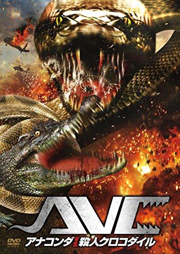 アナコンダ vs.殺人クロコダイル [DVD]の詳細を見る