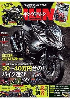 ヤングマシン 2019年11月号 雑誌