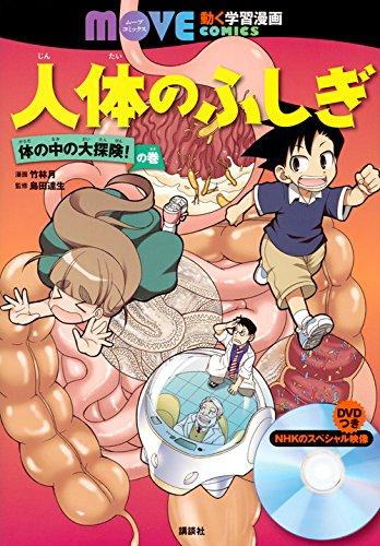 人体のふしぎ 体の中の大探険! の巻 (講談社の動く学習漫画 MOVE COMICS)