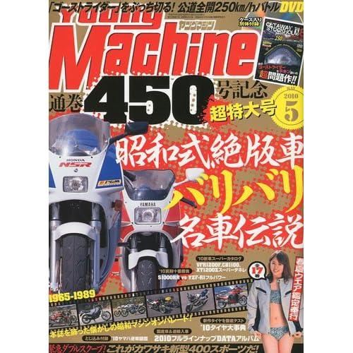young Machine (ヤングマシン) 2010年 05月号 [雑誌]