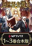 【合本版】異世界弁護士 全3巻 (MFブックス)