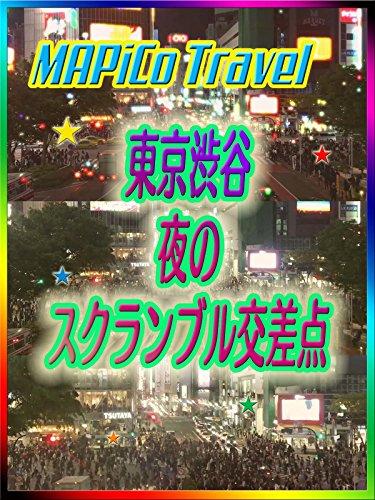 ビデオクリップ: 東京渋谷の夜のスクランブル交差点