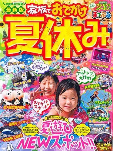 まっぷる 京阪神・名古屋発 家族でおでかけ 夏休み号 (マップルマガジン)