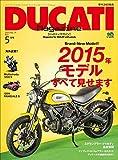 DUCATI Magazine(ドゥカティ―マガジン) Vol.75 2015年5月号[雑誌]