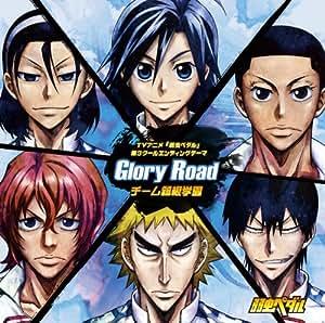 TVアニメ『弱虫ペダル』第3クールエンディングテーマ「Glory Road」