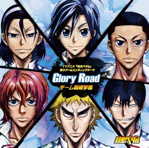 TVアニメ『弱虫ペダル』第3クールエンディングテーマ「Glory Road」の詳細を見る