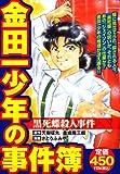 金田一少年の事件簿 黒死蝶殺人事件 (講談社プラチナコミックス)