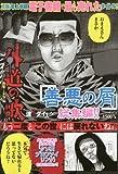 外道の歌 カモとトラ編 (ヤングキングベスト廉価版コミック)