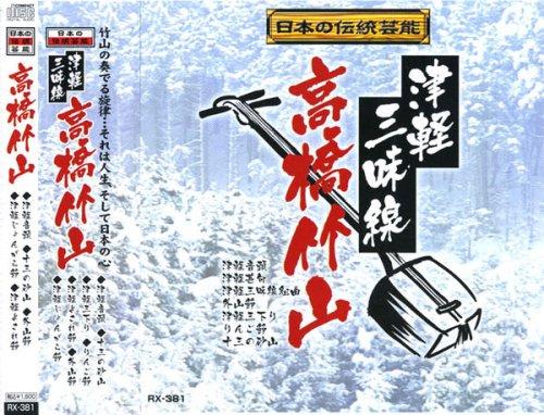 津軽三味線~高橋竹山