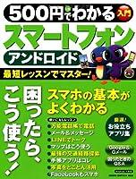 500円でわかるアンドロイドスマートフォン―最短レッスンで、サクサク使える! (Gakken Computer Mook)