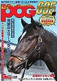 週刊Gallop(ギャロップ) 臨時増刊 丸ごとPOG 2017?2018 (2017-05-08) [雑誌]