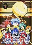「殺せんせーQ! 」 初回生産限定版 quest.1 [DVD]