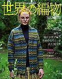 世界の編物2017-2018秋冬号 (Let'sknit series)