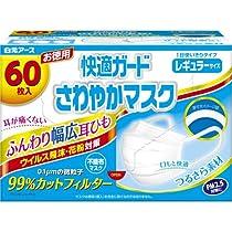 (お徳用3セット)快適ガード さわやかマスク レギュラーサイズ お徳用 60枚入×3セット