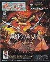きゃらびぃ vol.397活撃 刀剣乱舞