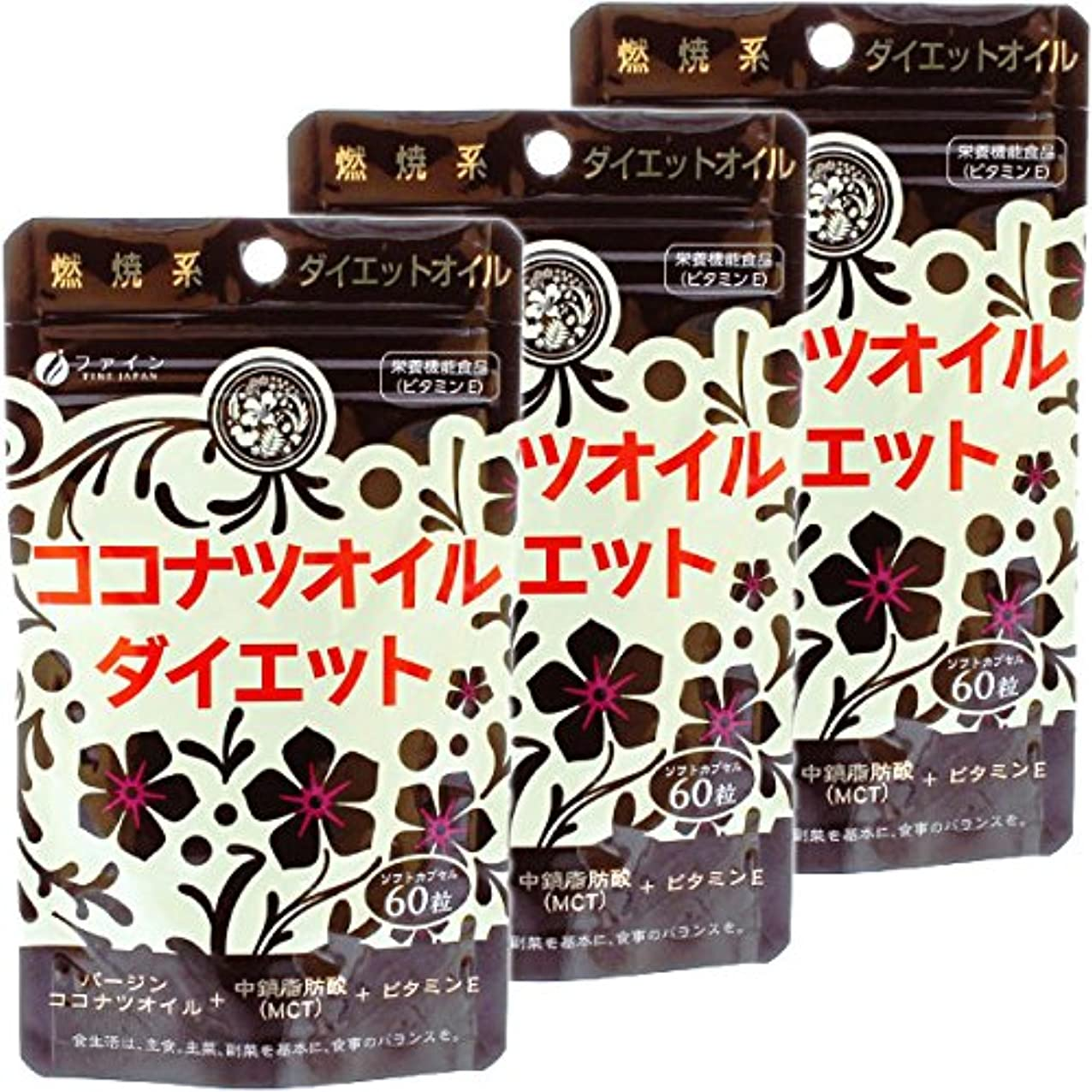 花嫁カウンターパート木ファイン ココナツオイル ダイエット 60粒×3個 60日分