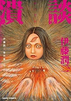 [伊藤 潤二]の伊藤潤二傑作集(11) 潰談 (朝日コミックス)