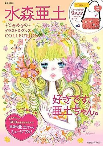 水森亜土 ときめきのイラスト&グッズCOLLECTION (e-MOOK 宝島社ブランドムック)