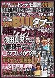 実話BUNKA (ブンカ) タブー 2014年 05月号 [雑誌]