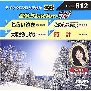 音多StationW 612 もらい泣き [DVD]