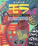 はじめてのモラ―太陽の島の民族手芸 (レッスンシリーズ)