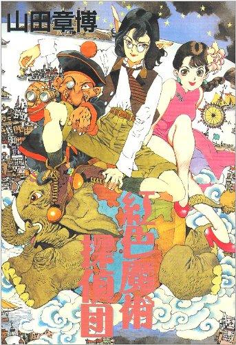 紅色魔術探偵団 (Paper comics)の詳細を見る