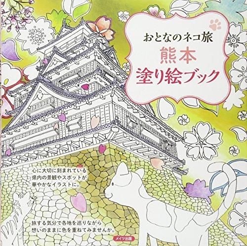 おとなのネコ旅  熊本 塗り絵ブックの詳細を見る