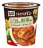 ポッカサッポロ じっくりコトコトスープ こんがりパン 1/3日分の野菜のトマト&チーズポタージュ (カップ)